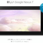 Googleが日本で8月26日に新端末発表会を開催。新型Nexus7(2013)発表か。
