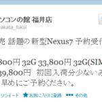 新型Nexus7(2013)の価格は16GB 27,800円、32GB 33,800円、LTEモデル 39,800円で確定?複数の電気店が予約受付中。