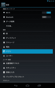 nexus7android422forcedly1