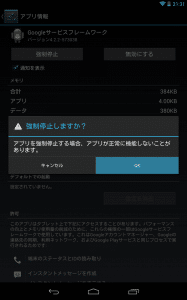 nexus7android422forcedly4