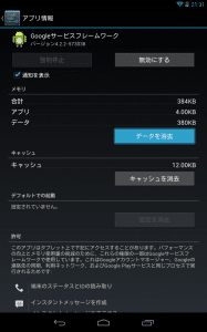 nexus7android422forcedly5