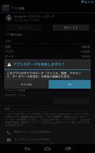 nexus7android422forcedly6