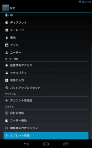nexus7android422forcedly7