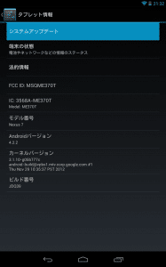 nexus7android422forcedly8