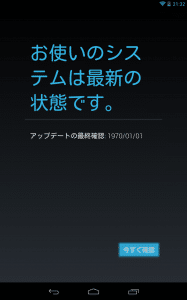 nexus7android422forcedly9