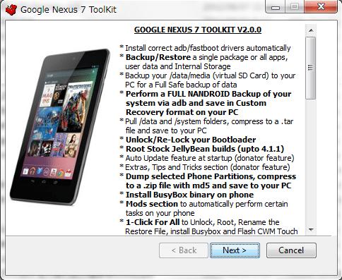 Nexus7 Google謹製ファクトリーイメージか …