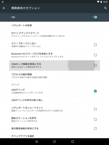 nexus9-bootloader-unlock0.03