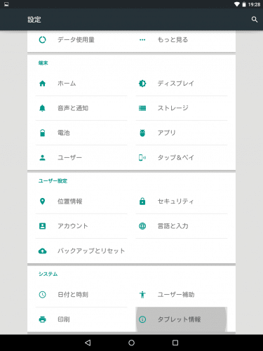 nexus9-developer-options-usb-debug2