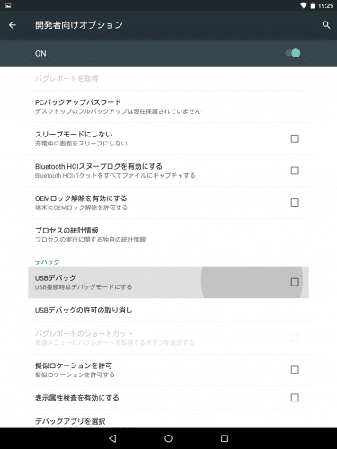 nexus9-developer-options-usb-debug7