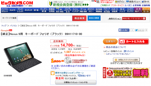 nexus9-keyboard-folio-bic-yodobashi-available