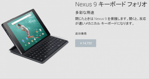 nexus9-keyboard-folio1