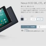 Nexus9 LTE SIMフリーモデルがGoogle Playで販売開始。LTEバンドは800MHz(Band19)対応をHTCに確認。