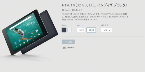 nexus9-lte-sim-free-amazon1
