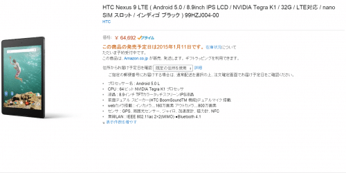nexus9-lte-sim-free-amazon2