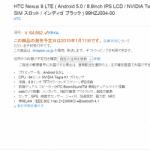 Nexus9 LTE SIMフリーモデルがAmazon.co.jpで1月11日に発売。対応周波数に関する注意点など。