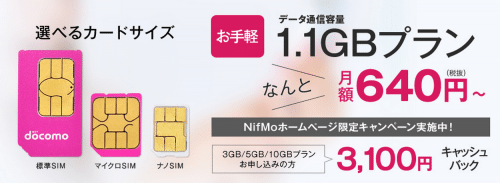 nifmo-1.1gb-september