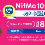 NifMoの通話定額「10分かけ放題」「NifMoでんわ」の特徴と注意点まとめ