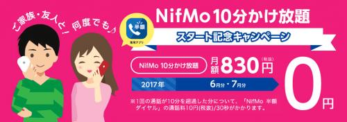 nifmo-10hunkakehoudai