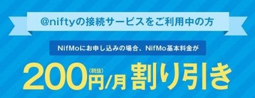 nifmo-200yen-discount1