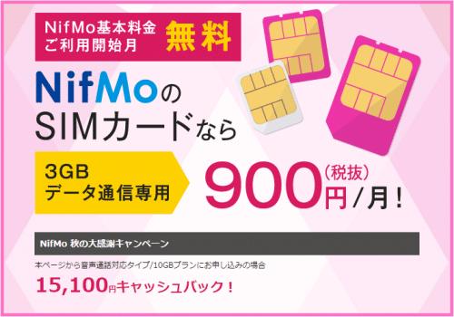 nifmo-campaign10