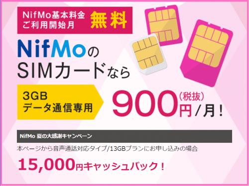 nifmo-campaign1000