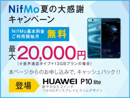 nifmo-campaign1001