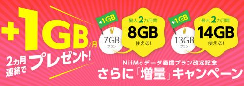nifmo-campaign18