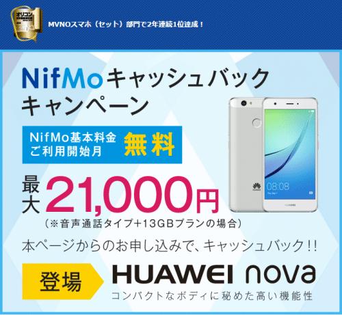 nifmo-campaign25