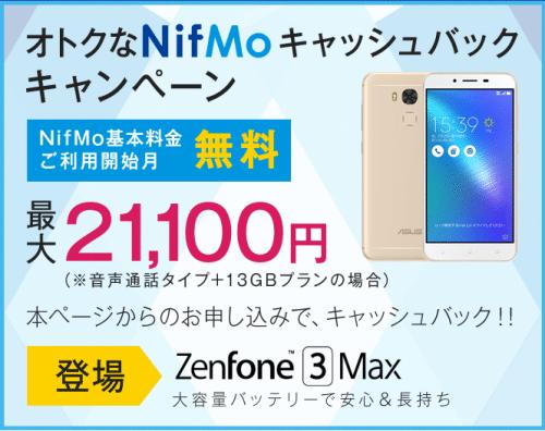 nifmo-campaign29