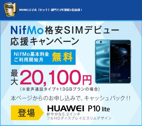 nifmo-campaign32