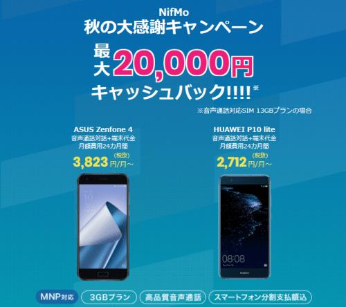 nifmo-campaign35