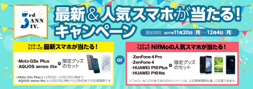 nifmo-campaign37