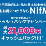 NifMoニフモキャッシュバックキャンペーン詳細と注意点まとめ【1月】