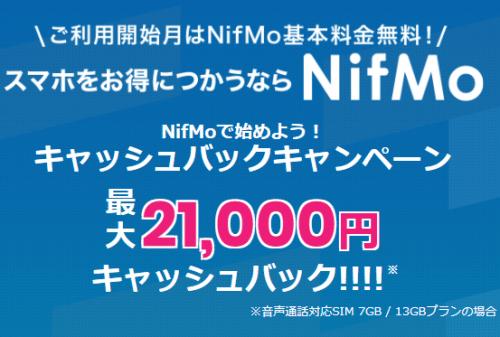 nifmo-campaign46