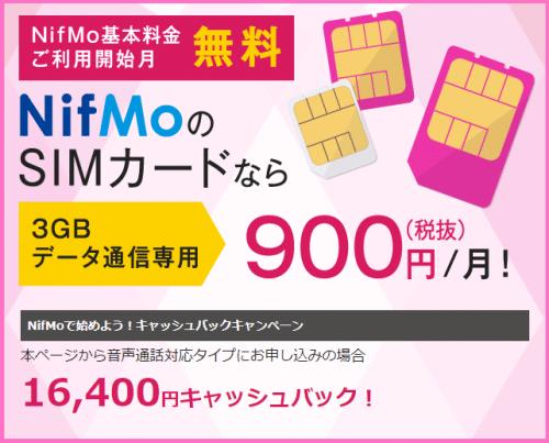 nifmo-campaign47