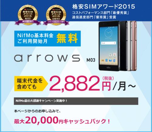 nifmo-campaign9