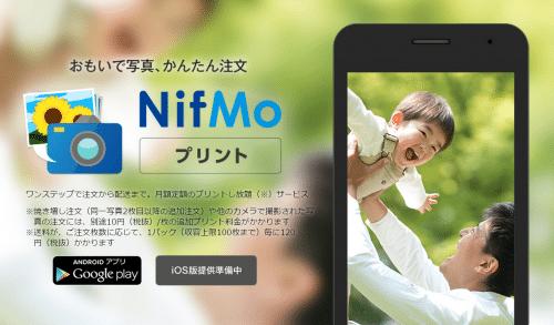 nifmo-denwa1