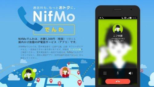 nifmo-denwa6