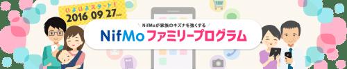 nifmo-family-program