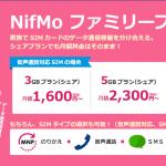 NifMoファミリープログラムとシェアプラン・おまとめボーナスの詳細と注意点まとめ