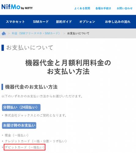 nifmo-payment1
