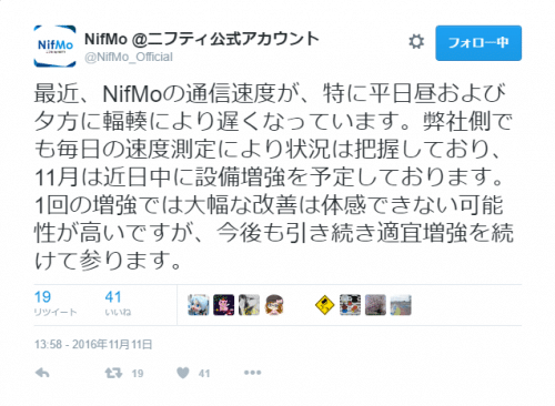 nifmo-twitter