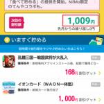 NifMoバリュープログラムを試してみた。3GBプランが0円で運用可能です。