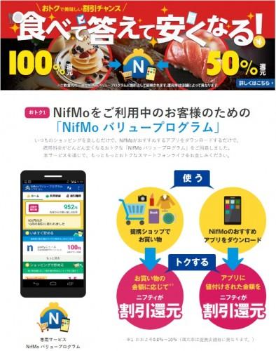 nifmo-valueprogram1