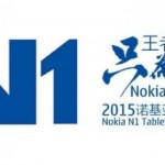 Nokia、Type-Cコネクタ搭載のハイスペックで低価格のAndroidタブレット「N1」を1月7日に正式発表。Nokiaが公式Weiboアカウントで告知。