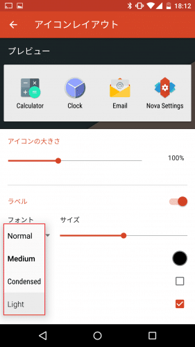 nova-launcher-drawer-settings12