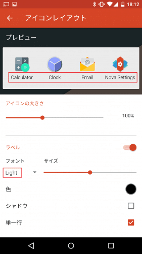 nova-launcher-drawer-settings13