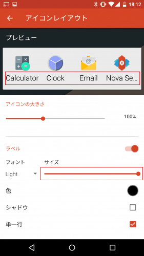 nova-launcher-drawer-settings14
