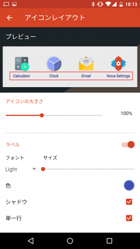 nova-launcher-drawer-settings19