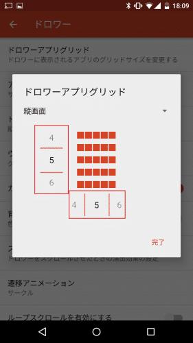 nova-launcher-drawer-settings3